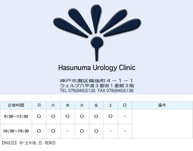 蓮沼泌尿器科クリニック|神戸市灘区|泌尿器科
