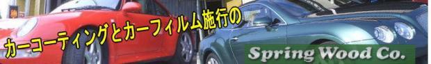 有限会社スプリングウッドカンパニー|熊谷市|カー用品