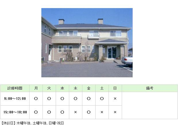 長谷川医院|岩舟町|内科