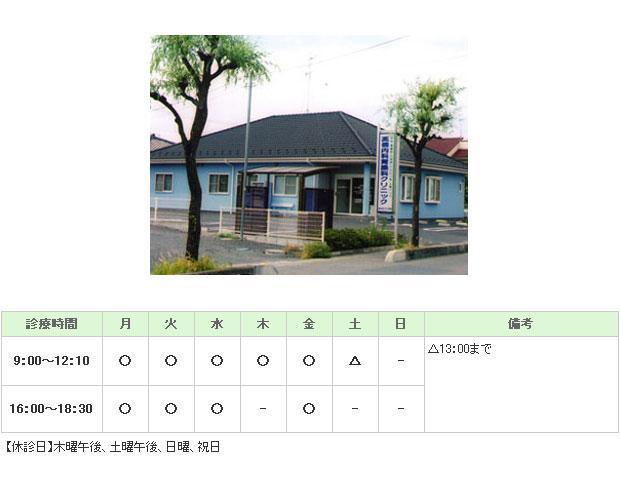 高橋内科胃腸科クリニック|東松山市|内科