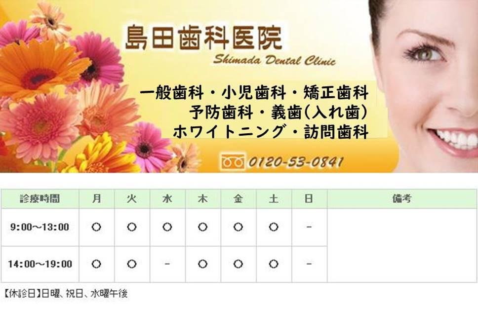 島田歯科医院大みか診療所|日立市|歯科