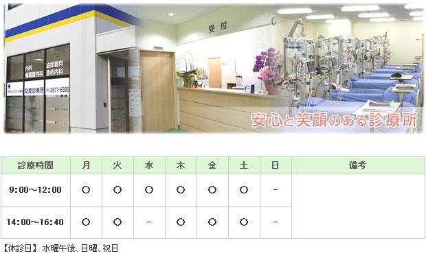 医療法人社団 総愛会 総愛診療所|江戸川区|内科