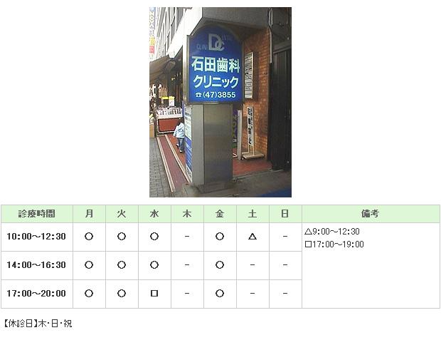 医療法人社団爽優会 石田歯科クリニック|鎌倉市|歯科