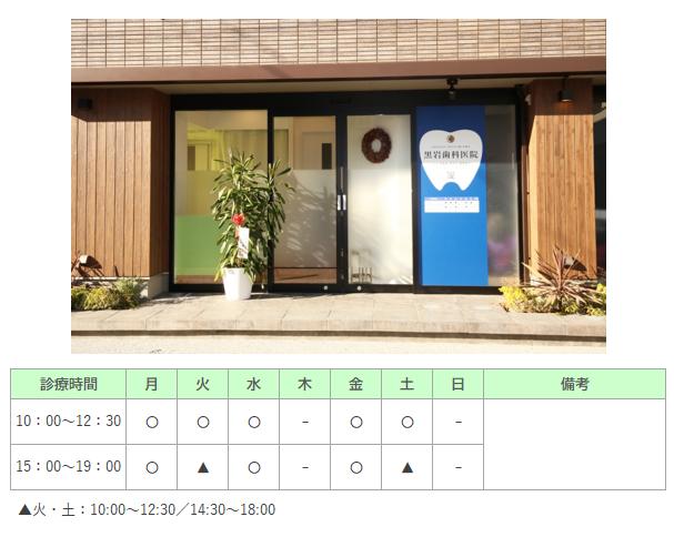 黒岩歯科医院|川崎市多摩区|歯科