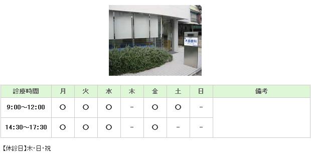 木島眼科クリニック|藤沢市|眼科