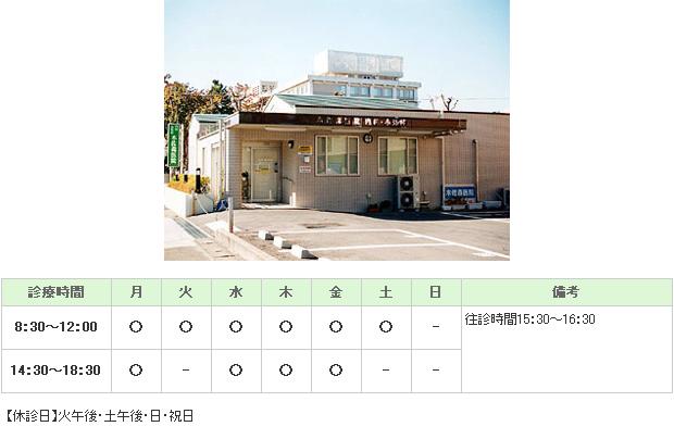 木佐森医院|磐田市|内科