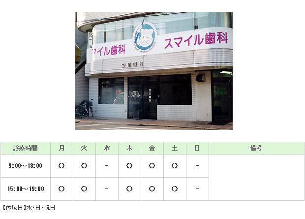 スマイル歯科|広島市南区|歯科