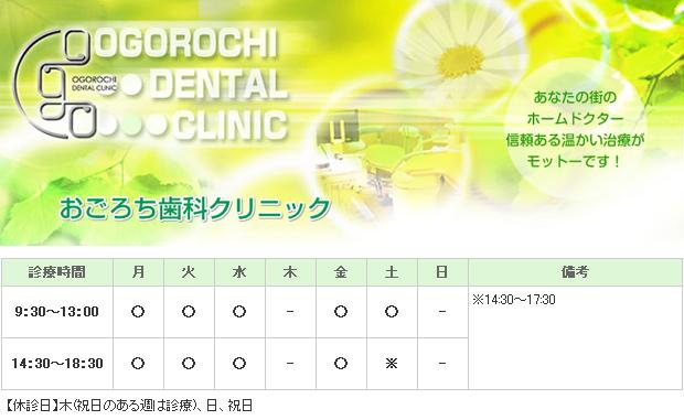 おごろち歯科クリニック|広島市安佐南区|歯科
