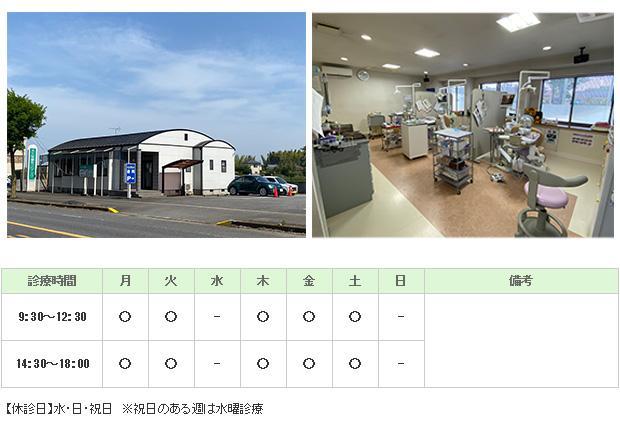 大久保歯科クリニック|稲敷郡阿見町|歯科