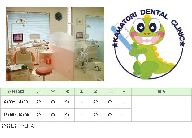 かまとり歯科医院|千葉市緑区|歯科