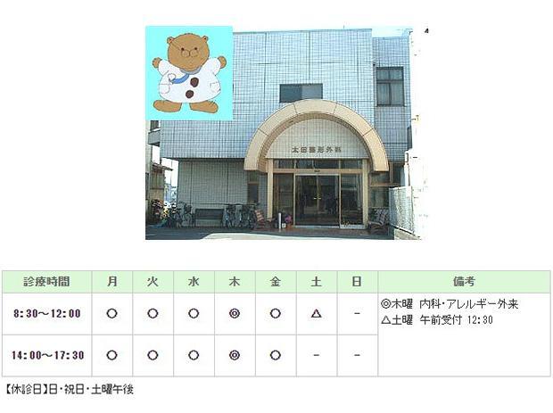 太田整形外科医院|館山市|整形外科