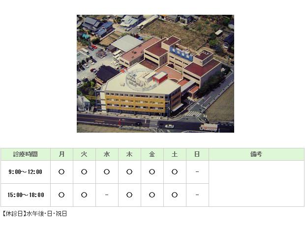亀川病院|福山市|整形外科