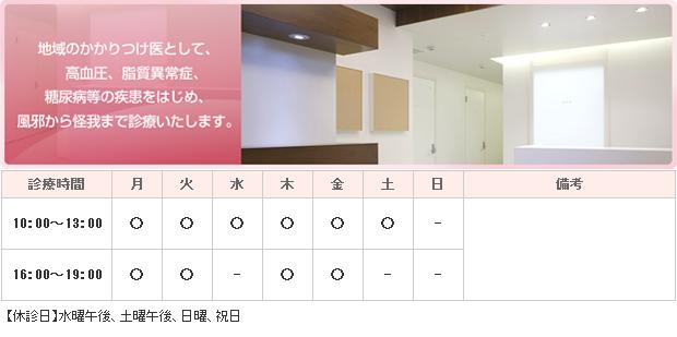 桜並木医院|横浜市都筑区|内科