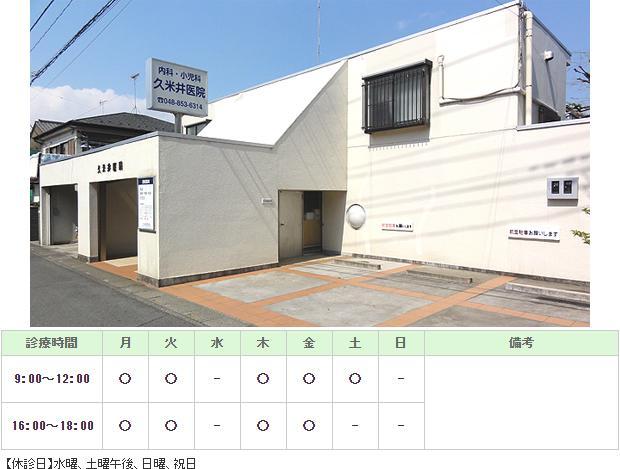 久米井医院|さいたま市中央区|内科