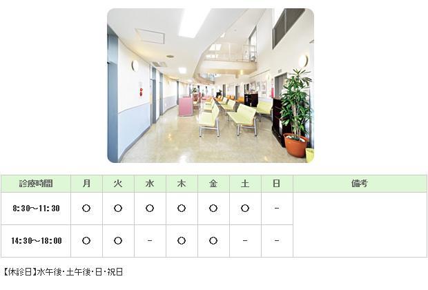 新井クリニック|東松山市|胃腸科