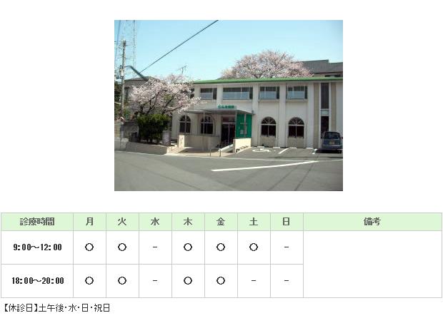 松若医院|阪南市|内科