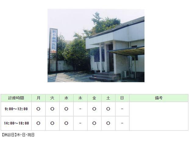 新木歯科医院|伊勢崎市|歯科