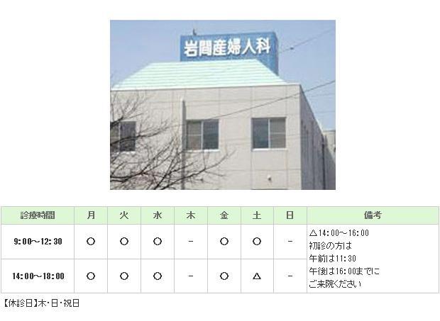 岩間産婦人科|水戸市|産婦人科