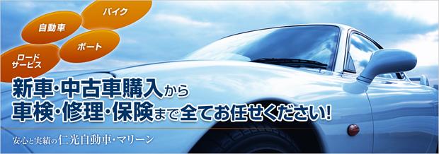仁光自動車マリーン|糸島市|自動車整備