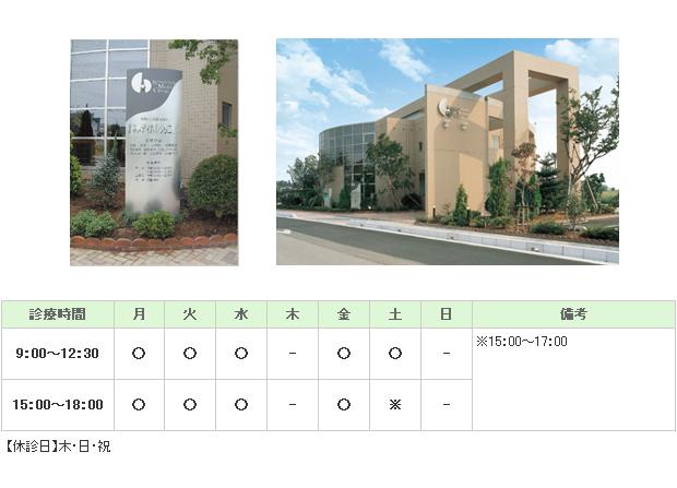 川本メディカルクリニック|深谷市|総合病院