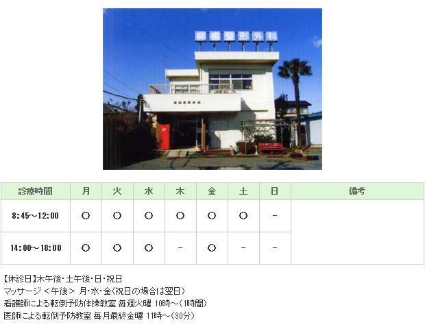 柳橋整形外科医院|水戸市|整形外科