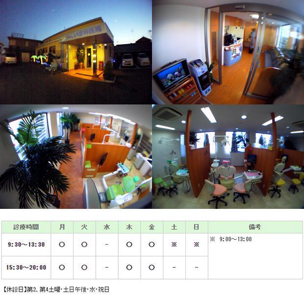 ふくい歯科医院|川西市|歯科