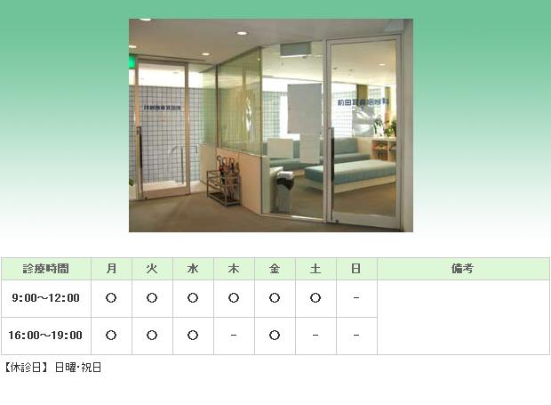前田耳鼻咽喉科医院|尼崎市|耳鼻咽喉科