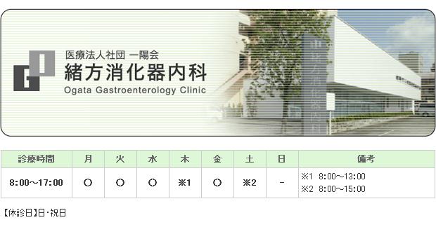 緒方消化器内科|熊本市|消化器科