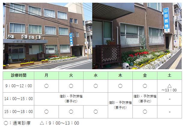 山田小児科医院|筑紫野市|小児科