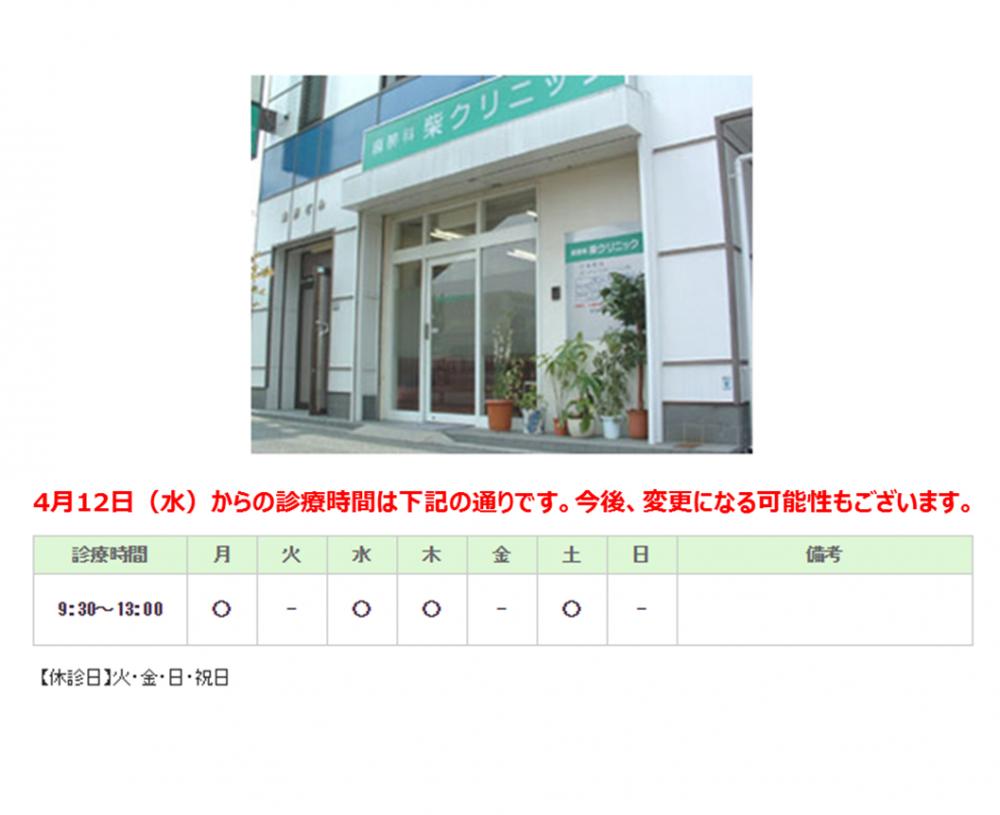 麻酔科 柴クリニック|堺市北区|麻酔科