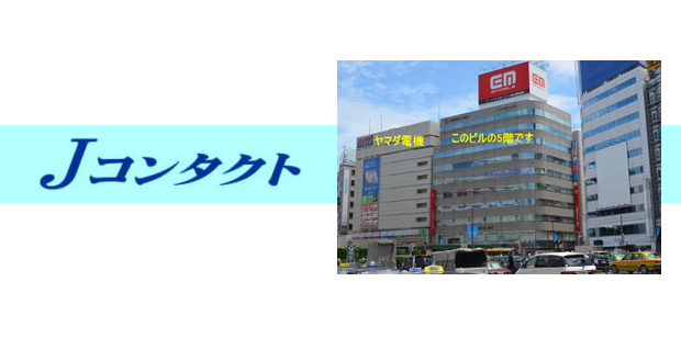 Jコンタクト 池袋店|豊島区|メガネ、コンタクトレンズ