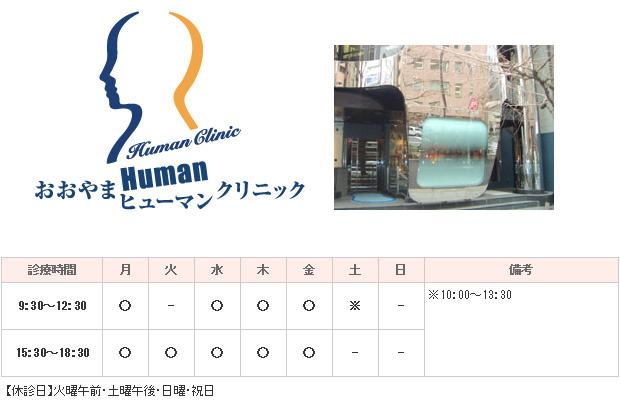 おおやまヒューマンクリニック|渋谷区|耳鼻咽喉科