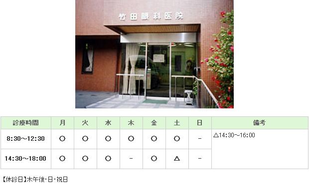 竹田眼科医院|広島市安佐北区|眼科