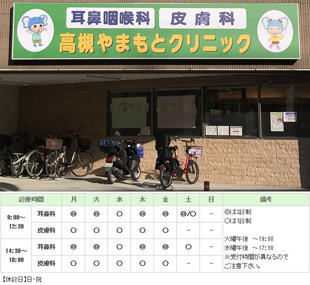 新京町やまもと耳鼻咽喉科|高槻市|耳鼻咽喉科