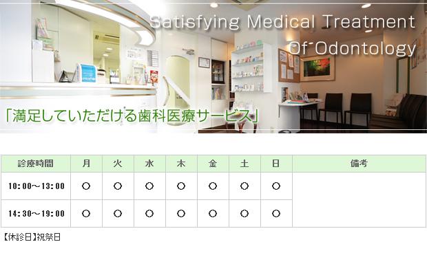 グリーン歯科クリニック|川崎市多摩区|歯科