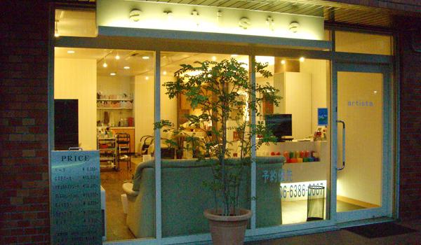 artista hair design|豊中市|美容院