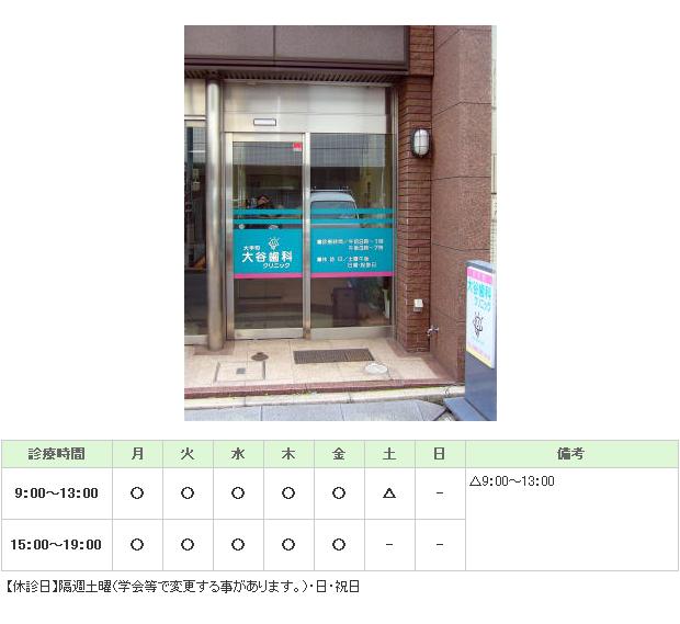 大谷歯科クリニック|広島市中区|歯科