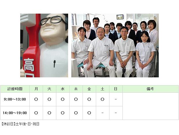 高口歯科医院|福岡市中央区|歯科