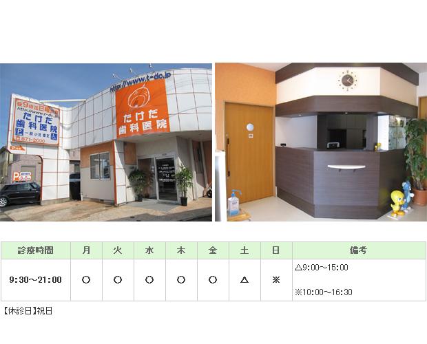 たけだ歯科医院|福岡市早良区|歯科