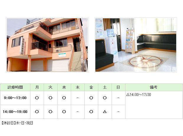 清野歯科医院|栃木市|歯科