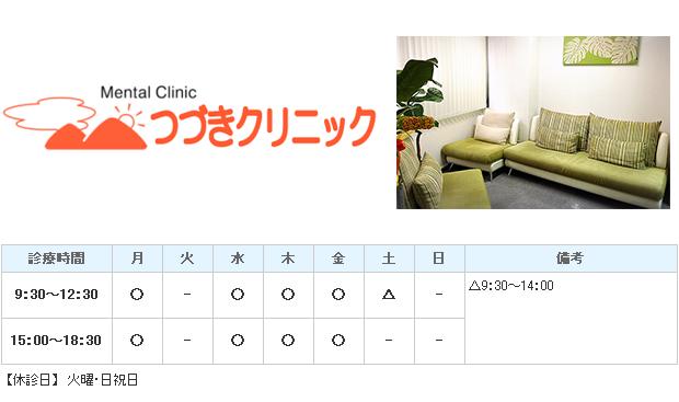 つづきクリニック|大阪市西区|心療内科