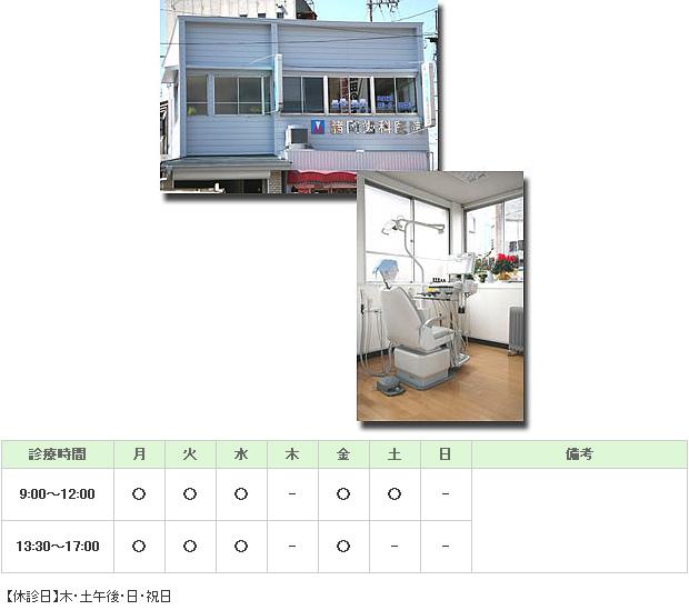 もろおか歯科 歯列矯正クリニック|成田市|歯科