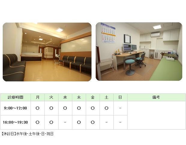 のせ整形外科クリニック|茨木市|整形外科