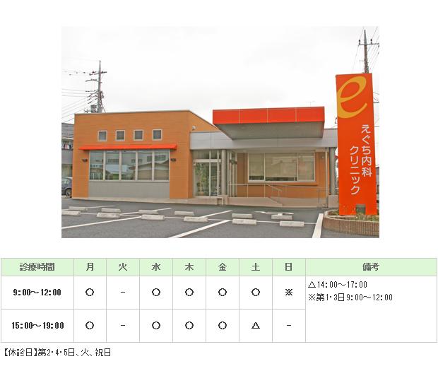 えぐち内科クリニック|栃木市|内科
