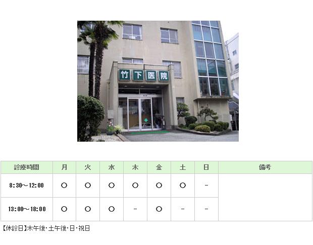 竹下医院|福知山市|内科