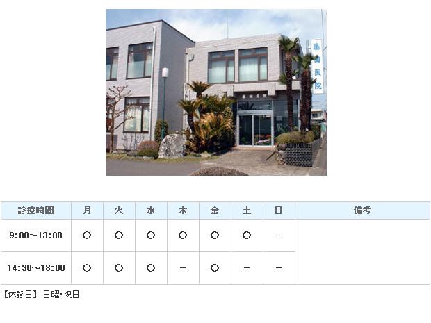 藤田医院|武蔵村山市|内科