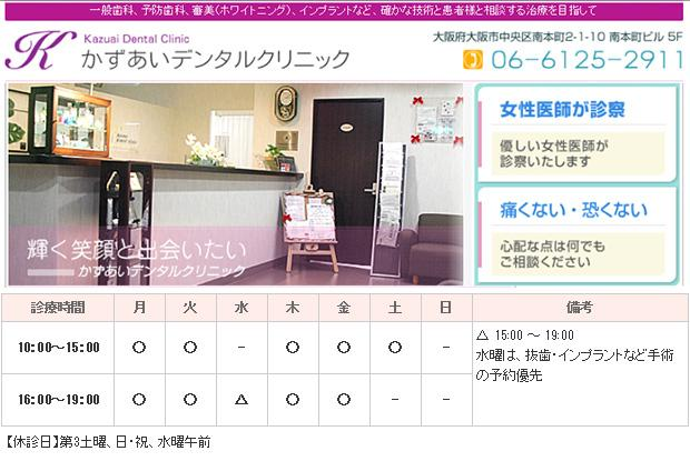 かずあいデンタルクリニック|大阪市中央区|歯科