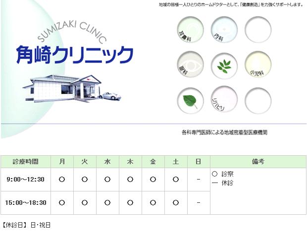 角崎クリニック|稲敷市|耳鼻咽喉科
