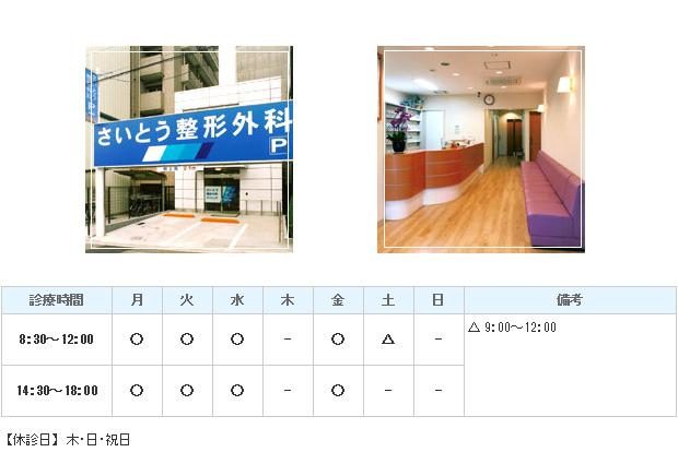 さいとう整形外科クリニック|横浜市南区|整形外科