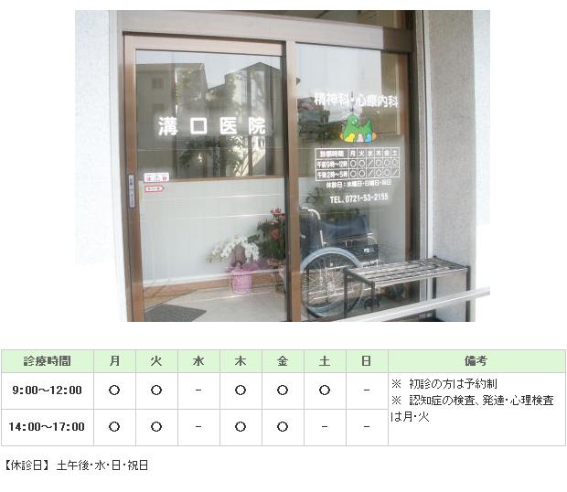 溝口医院|河内長野市|精神科
